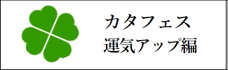 カタフェス運気アップ編