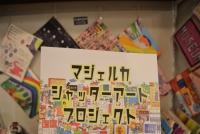 雑貨店「マジェルカ」シャッターアートプロジェクトのポスター