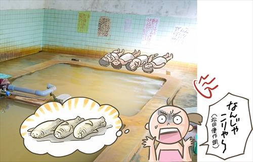 温泉漫画4_R