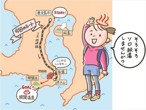 温泉漫画1_R