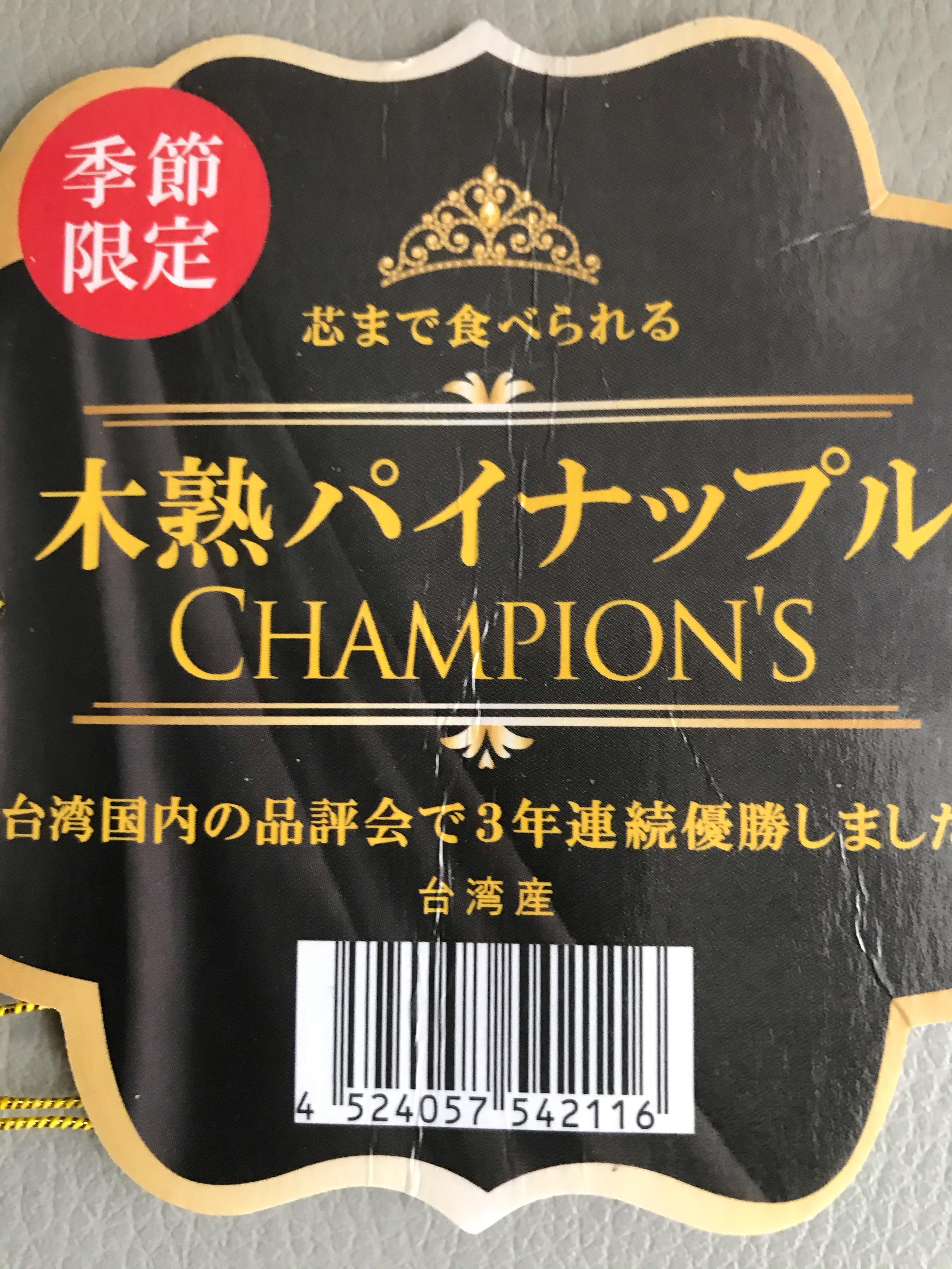 台湾産パイナップルラベル