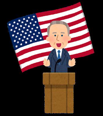 合衆国大統領