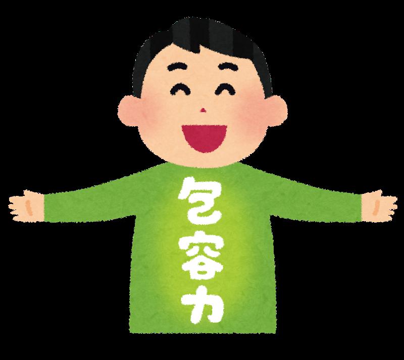 yurusu_houyouryoku.png