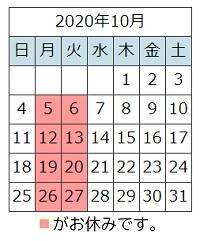 202010カレンダー