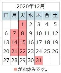 202012カレンダー