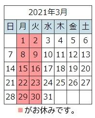 202103カレンダー