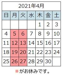 202104カレンダー
