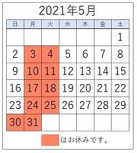 202105カレンダー3