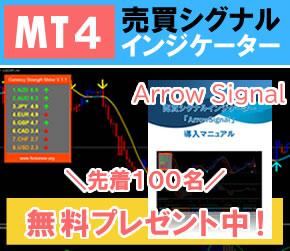 MT4売買シグナルインジケーターの無料プレゼント