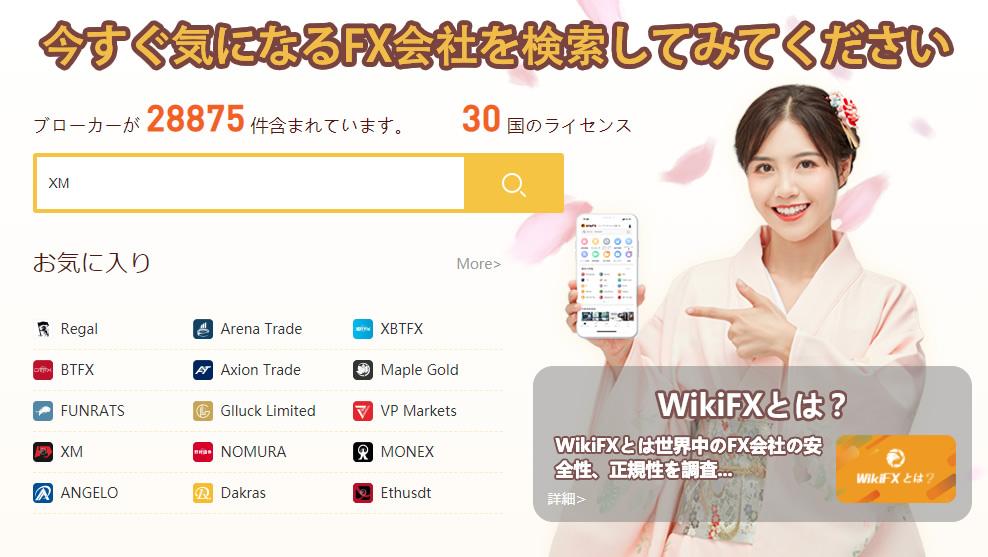 WikiFX