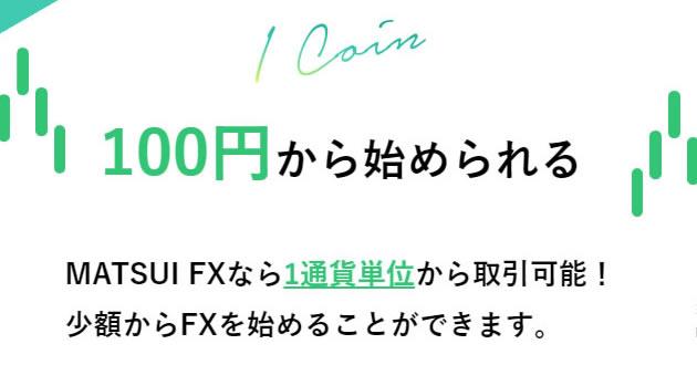 松井証券FXの乖離トレード必勝パターンはこれ!比較ペアチャートと100円からできるFX