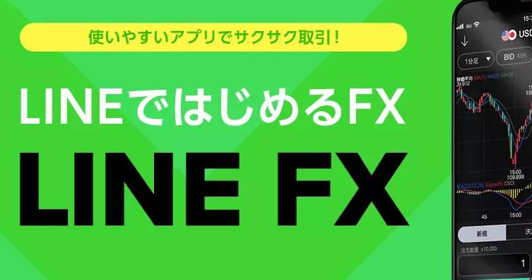 LINEFXは初心者でもできるライン提供のFX