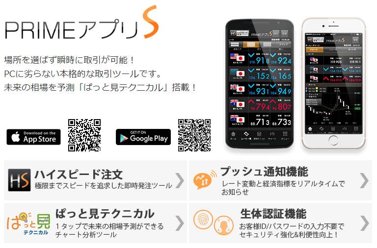 高性能なスマホアプリ