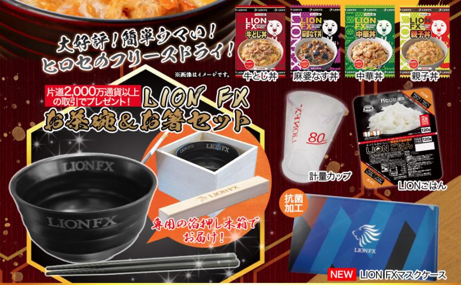 LION FX茶碗&箸と丼もの一式セット