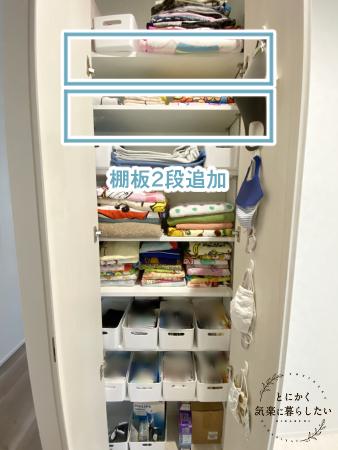 洗面収納に棚板2段追加