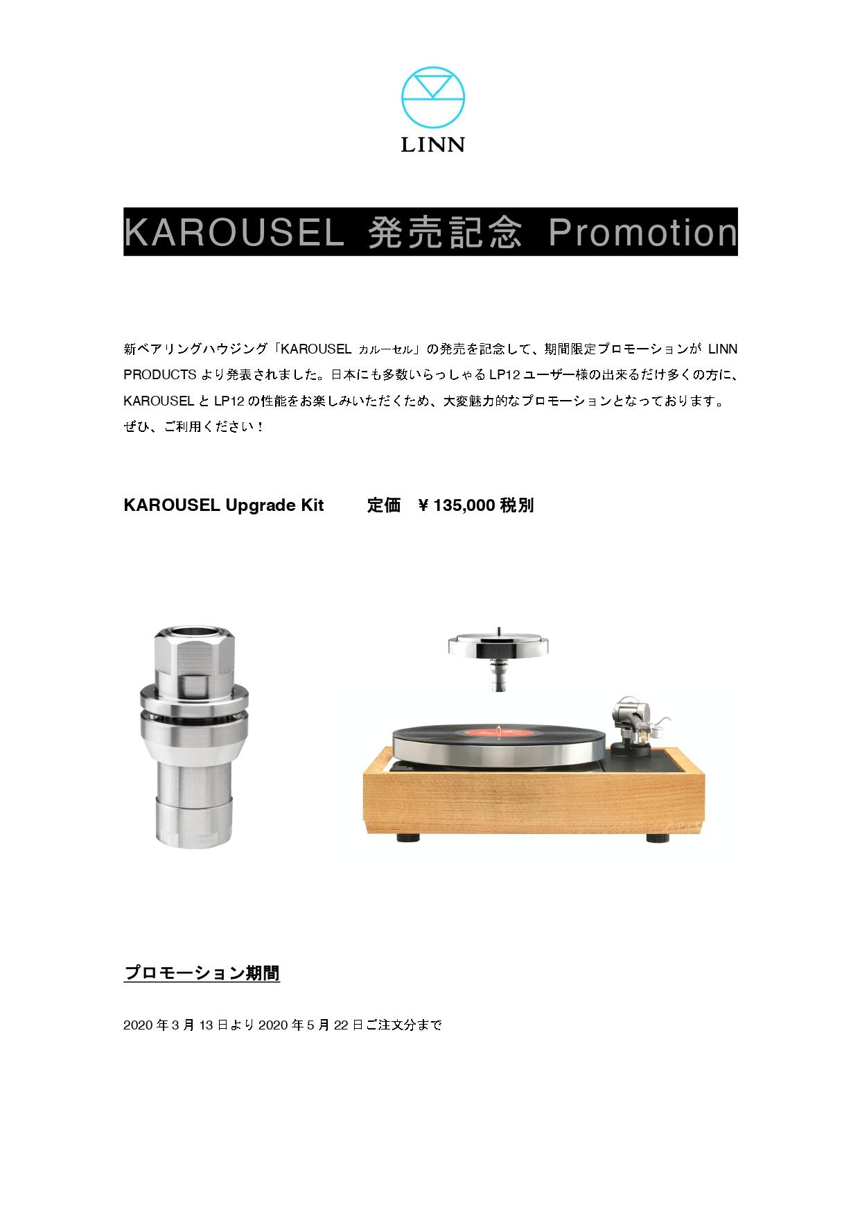 KAROUSEL発売記念プロモーション__page-0001