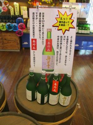 201007道の駅酒蔵奥出雲交流館6