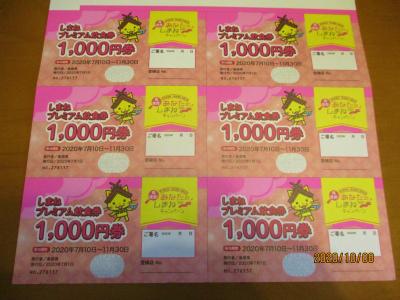 201007島根プレミアム飲食券