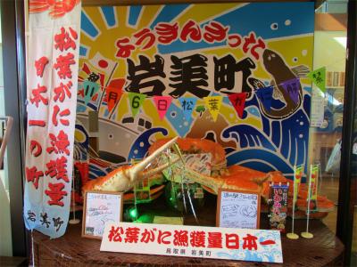 201105きなんせ岩美2