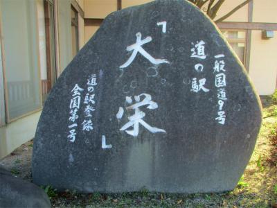 201105道の駅大栄2