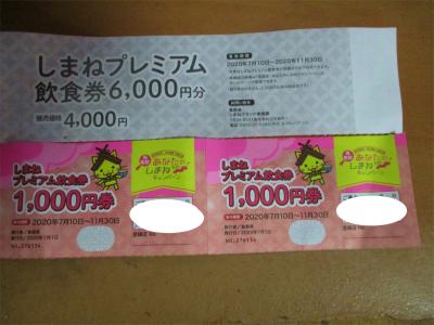 201123プレミアム飲食券