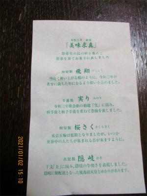 210102お菓子の説明書