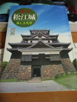 210124松江城の勉強本