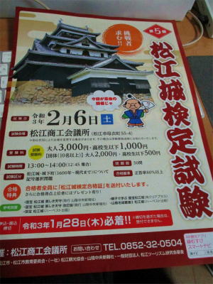 210124松江城検定試験