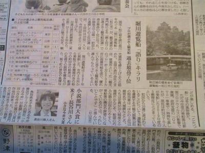 210124朝日新聞