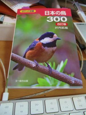 210124鳥の図鑑