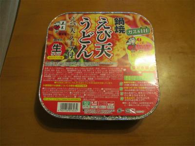 210209鍋焼きうどん1