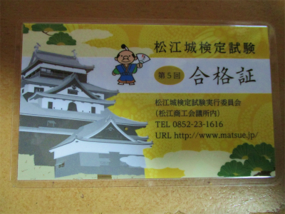 210309松江城検定合格証