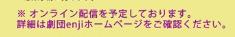 20201108enji先生2