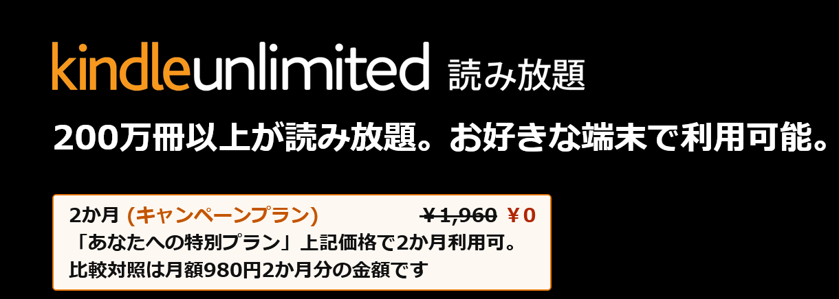 Kindle Unlimitedキャンペーン2021-0401