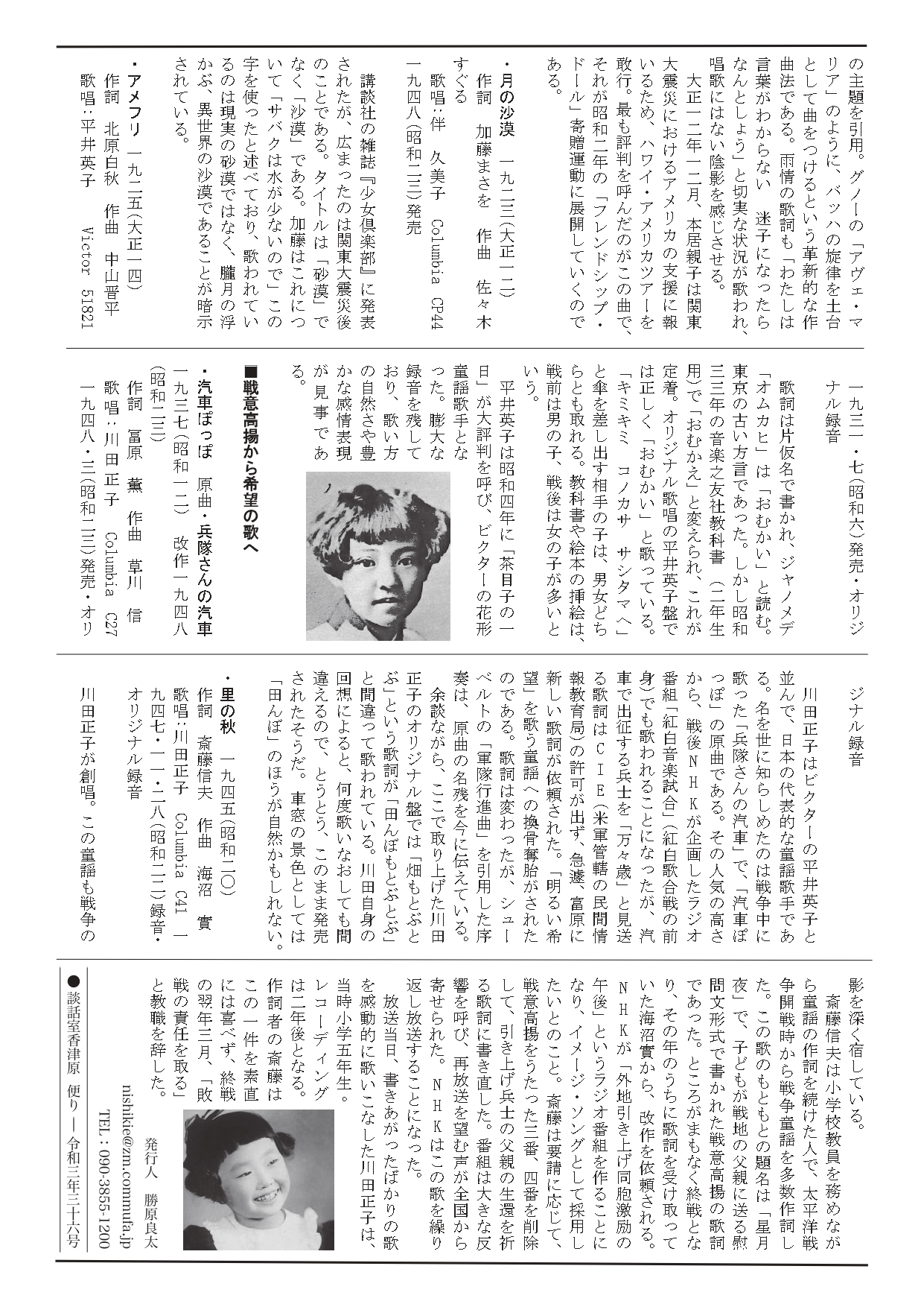 談話室香津原36号_校正0526_page-0002