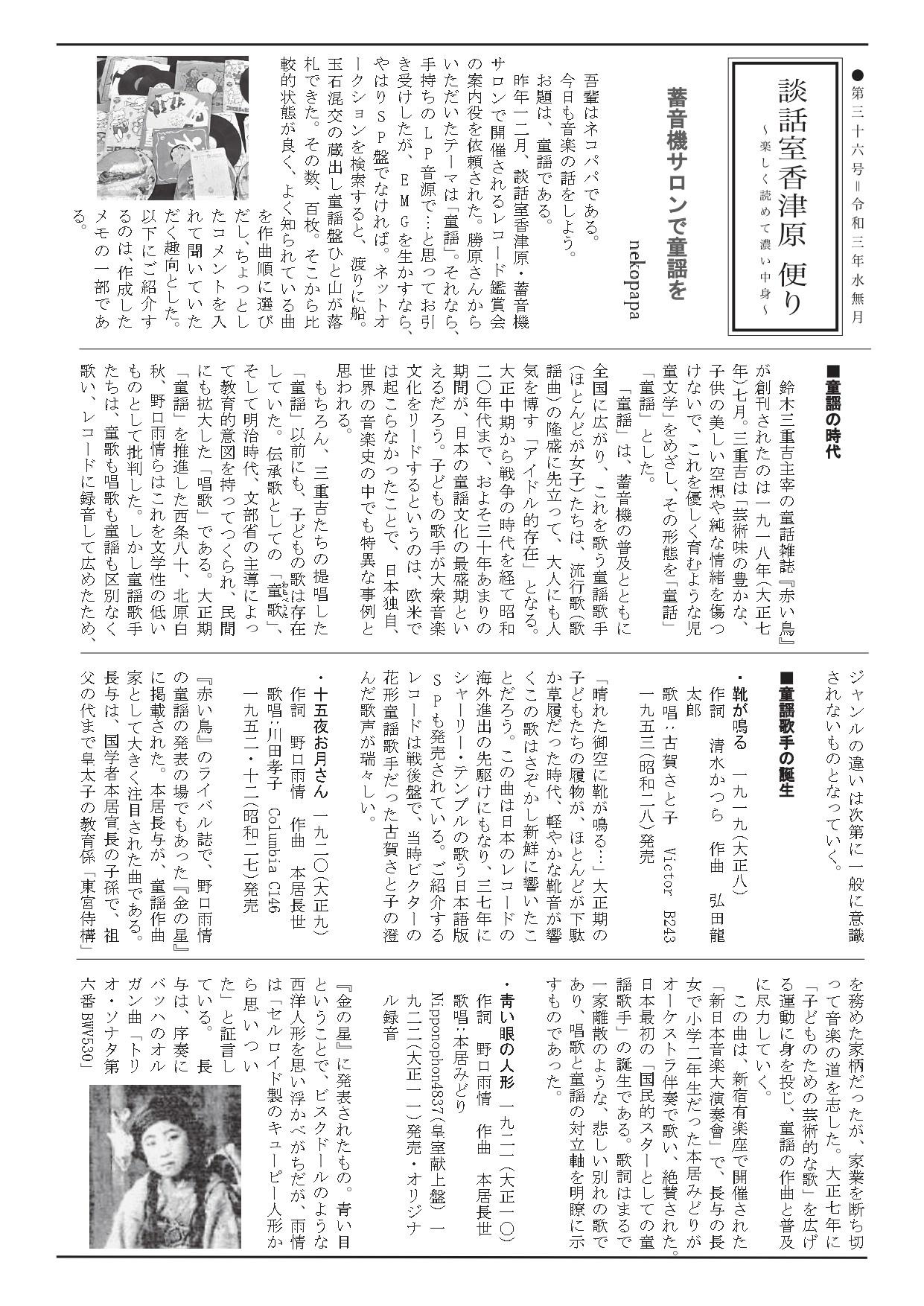 談話室香津原36号_校正0526_page-0001