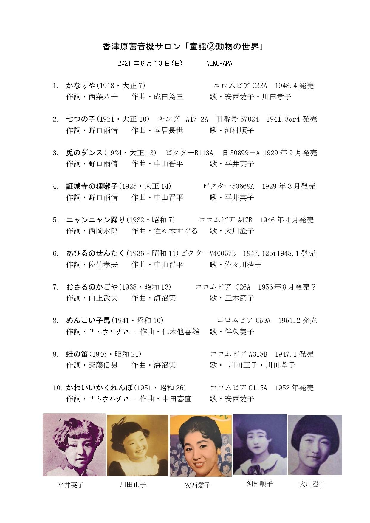 第2回童謡サロンプログラム_page-0001
