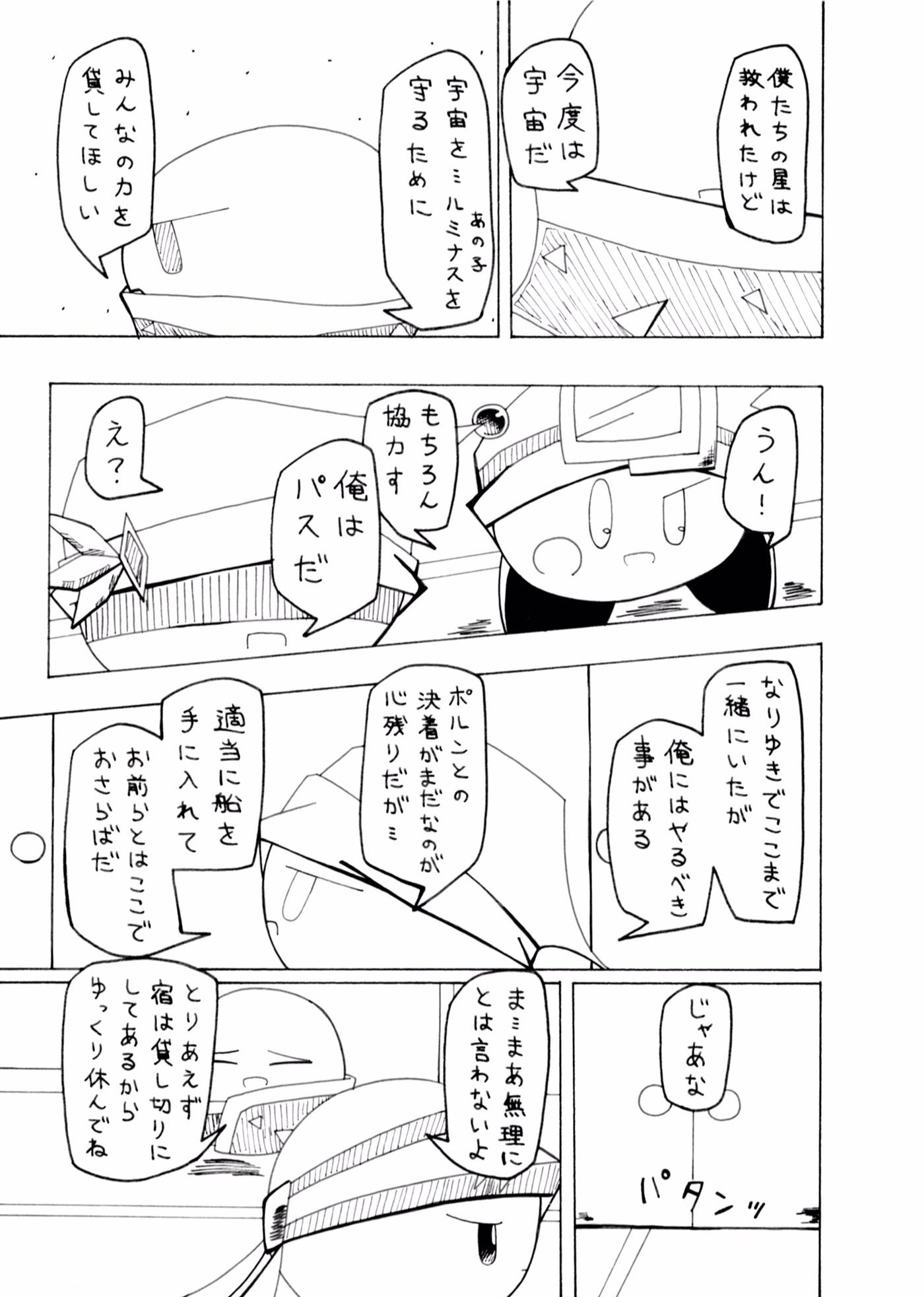 Believe Story 53-5