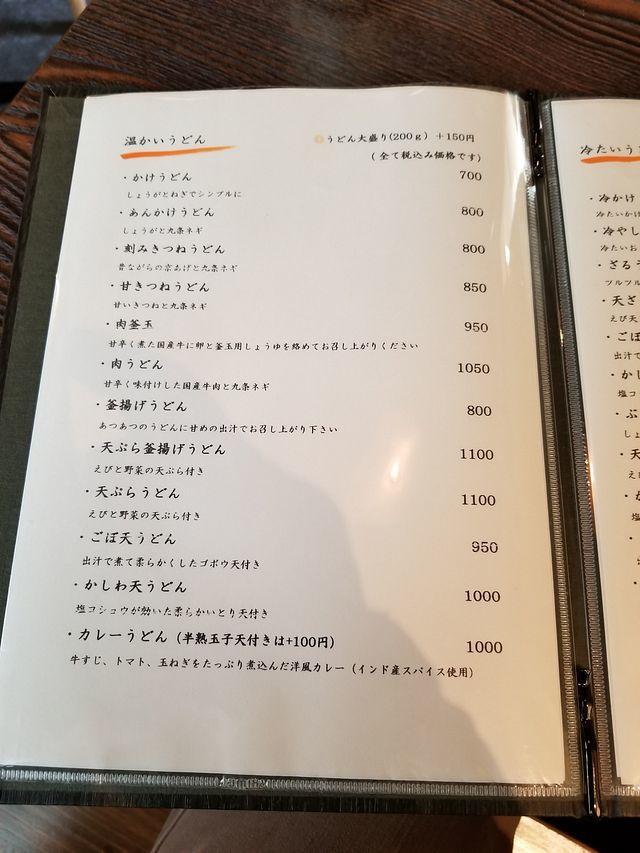 饂飩店よこやま_002