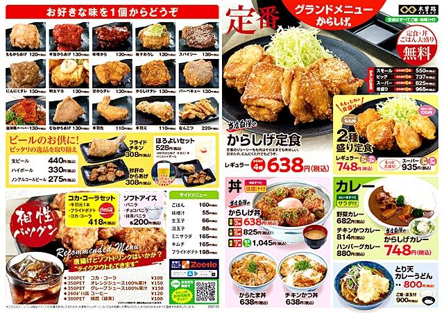 menu_02-011.jpg
