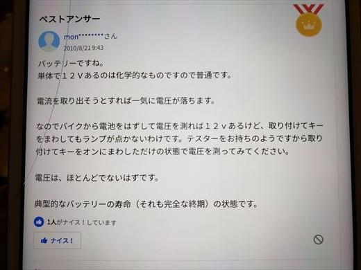 バッテリー不良 (4)