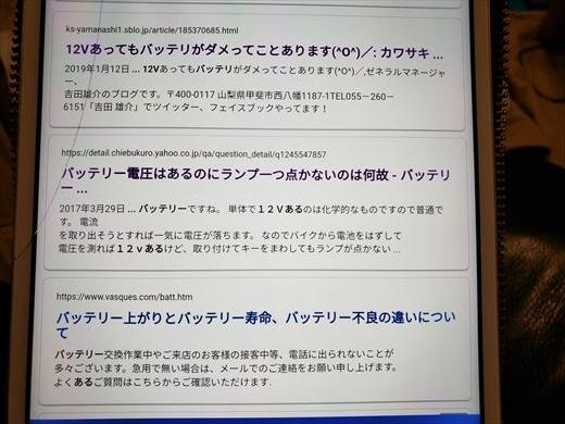 バッテリー不良 (5)
