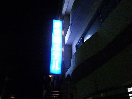 Goto伊東 (11)