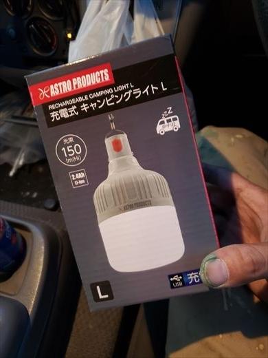 充電式ライト (1)