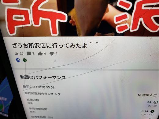 Youtubeの何故? (1)