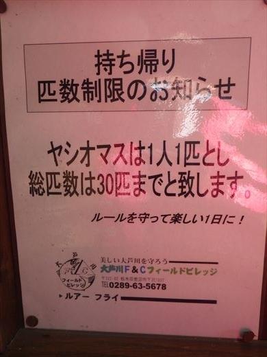 大芦戸FCフィールドビレッジ (22)