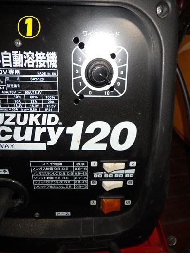 アーキュリー120アルミ溶接 (1)