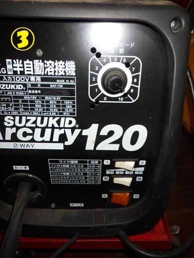 アーキュリー120アルミ溶接 (3)