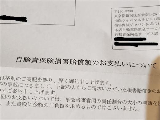 自賠責保険 (2)