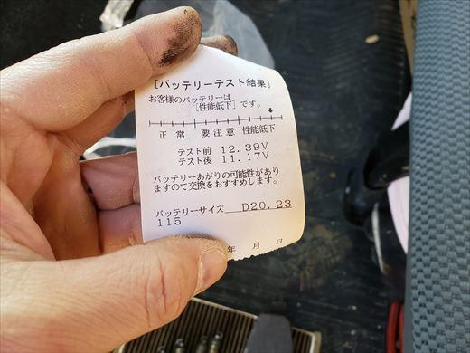 車検後 (8)